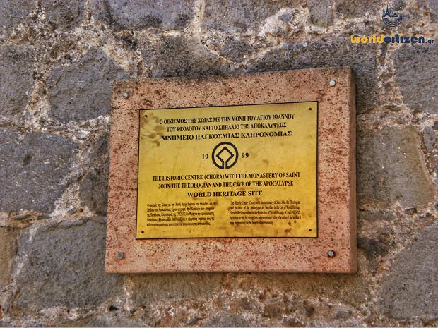Χώρα της Πάτμου ~ Μνημείο Παγκόσμιας Πολιτιστικής Κληρονομιάς.