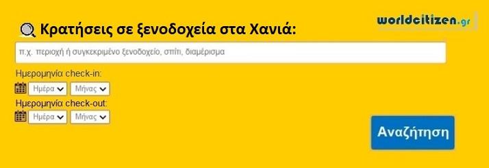 Κρατήσεις σε ξενοδοχεία στα Χανιά, Κρήτη.