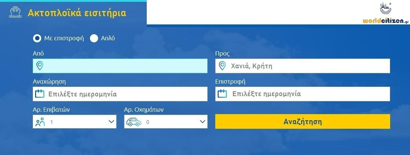 Κάντε κράτηση για ακτοπλοϊκά εισιτήρια προς Χανιά, Κρήτη.