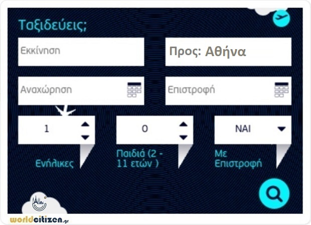 worldcitizen.gr φόρμα αναζήτησης για αεροπορικά εισιτήρια προς Αθήνα.