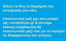 Διαφημίσου στο worldcitizen.gr