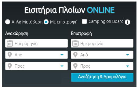 Online κρατήσεις ακτοπλοϊκών εισιτηρίων.