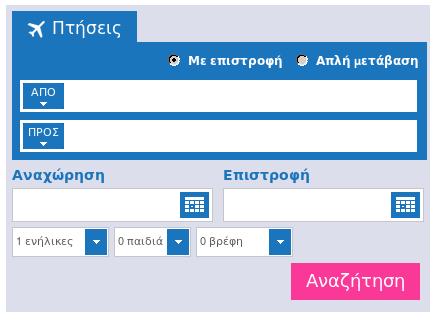 Online κρατήσεις αεροπορικών εισιτηρίων.