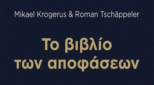 Το βιβλίο των αποφάσεων | Mikael Krogerus & Roman Tschappeler.