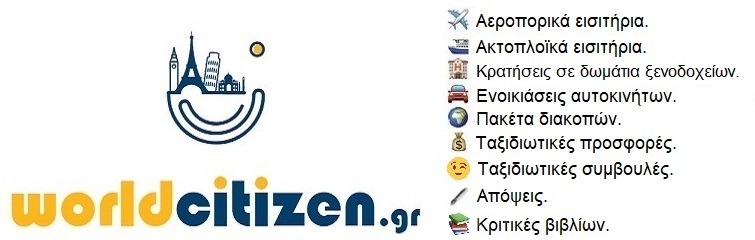 worldcitizen.gr logo