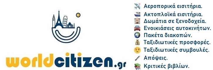 worldcitizen.gr web cover