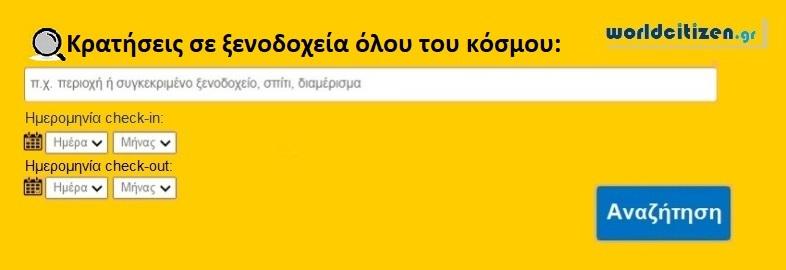 Κρατήσεις σε ξενοδοχεία όλου του κόσμου, worldcitizen.gr