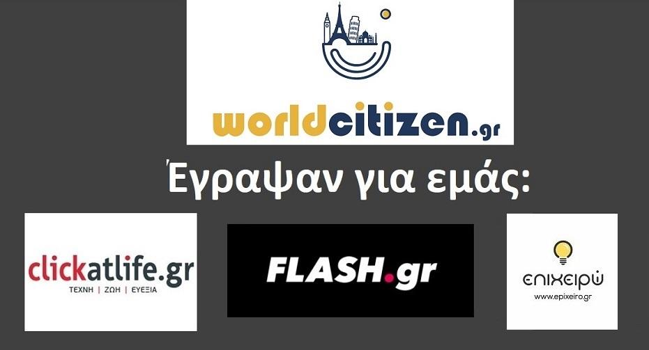 worldcitizen.gr Έγραψαν για εμάς.