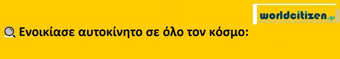 worldcitizen.gr Ενοικίασε αυτοκίνητο σε όλο τον κόσμο cover.