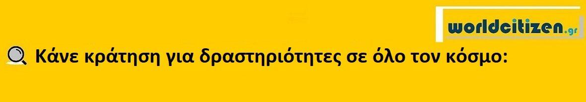 worldcitizen.gr Κάνε κράτηση για δραστηριότητες σε όλο τον κόσμο cover.