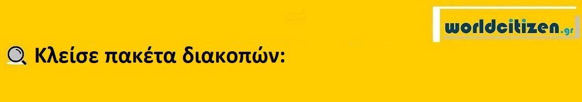 worldcitizen.gr Κλείσε πακέτα διακοπών: