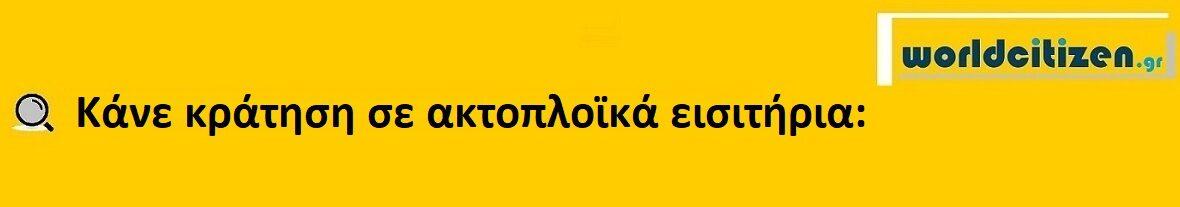 worldcitizen.gr Κάνε κράτηση σε ακτοπλοϊκά εισιτήρια σε όλο τον κόσμο cover.